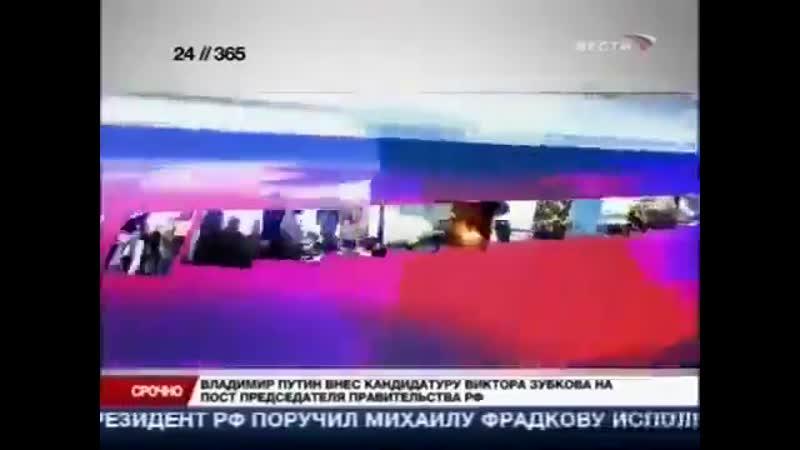 Заставка Главные новости (Вести, 2007)