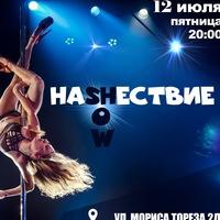"""ШОУ-концерт """"Нашествие"""""""