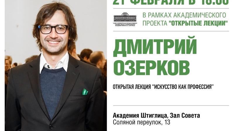 Дмитрий Озерков в Академии Штиглица
