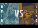 Противостояние: Хортон vs. Зубков