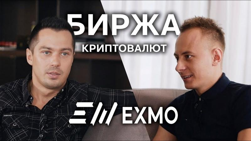 Биржа криптовалют EXMO и еще 9 бизнесов с суммарной капитализацией $300 млн долларов. Эд Барк