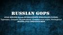 GTA 5 ONLINE сходка RUSSIAN GOPS SABRE TURBO
