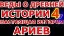 Sok/video/206379812173 ВЕДЫ О ДРЕВНЕЙ ИСТОРИИ 4, НАСТОЯЩАЯ ИСТОРИЯ АРИЕВ, ГИПЕРБОРЕЙСКАЯ, ЯДЕРНАЯ ВОЙНА БОГОВ В ДРЕВНОСТИ