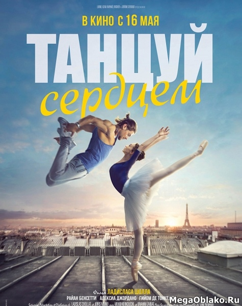 Танцуй сердцем / Let's Dance (2019/WEB-DL/WEB-DLRip)