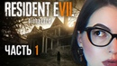 Resident Evil 7 Biohazard - СТРИМ! Прохождение ч.1 ! 👀🐷