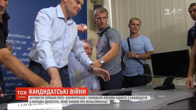Активісти закидали яйцями кандидата у депутати, який заявив про фальсифікації на виборах