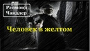 Рэймонд Чандлер Человек в желтом аудиокнига