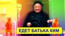 Yablochko Едет батька Ким на бронепоезде