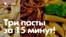 3 рецепта вкуснейших пасты за 15 минут