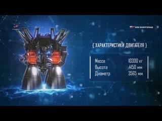 Двигатель РД-171МВ