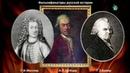 Обман от Рюрика 3 Династия Романовых