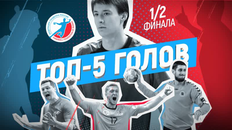 5 лучших голов 1/2 финала | Мужская Суперлига