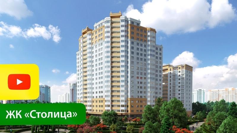 Жилой комплекс Столица | Отчет о строительстве май 2019 | Застройщик Интер
