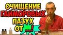 ОЧИЩЕНИЕ ГАЙМОРОВЫХ ПАЗУХ ОТ ! Виталий Островский. Грипп, простуда, гайморит, гипотиреоз.