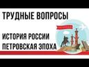 Трудные вопросы истории России методика работы в 8 классе. Петровская эпоха