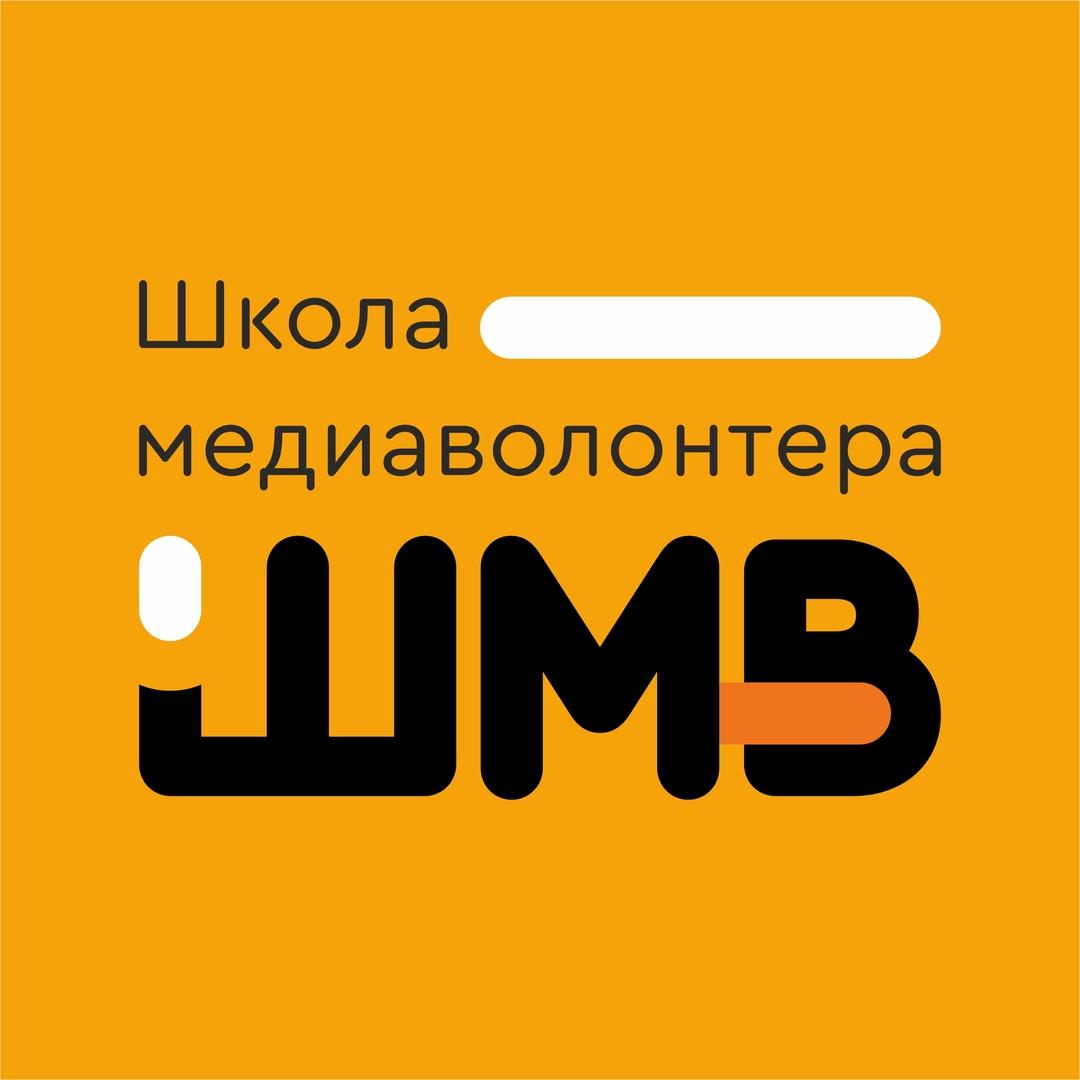 Афиша Тюмень Школа медиаволонтера / Тюменская область