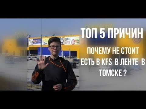 ТОП 5 причин. Почему не стоит есть в KFS в Ленте в Томске