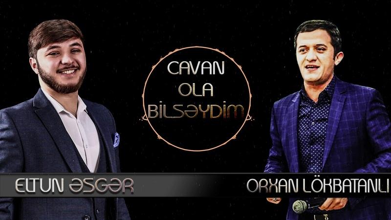 Eltun Esger Orxan Lokbatanli - Cavan Ola Bilseydim ( Sevgi haqqinda meyxana )