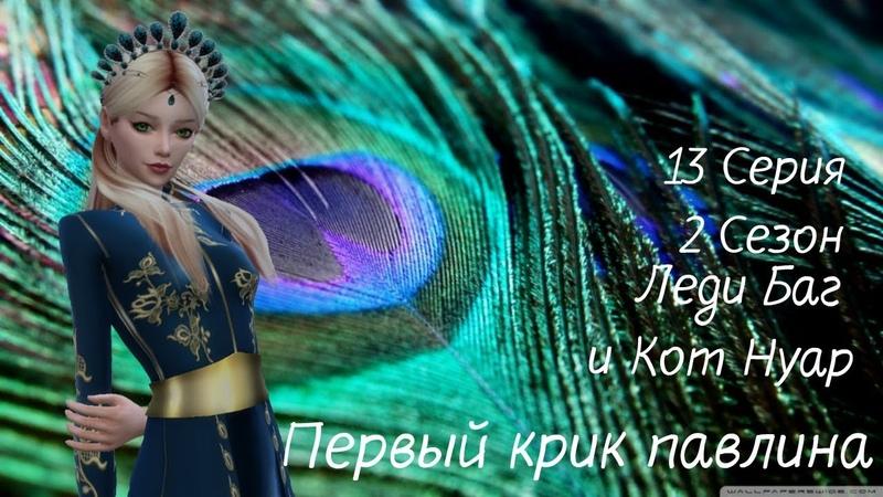 Сериал The SIMS 4Леди Баг и Кот Нуар 2 Сезон 13 серияПервый крик павлина
