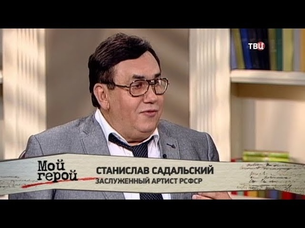 Станислав Садальский. Мой герой