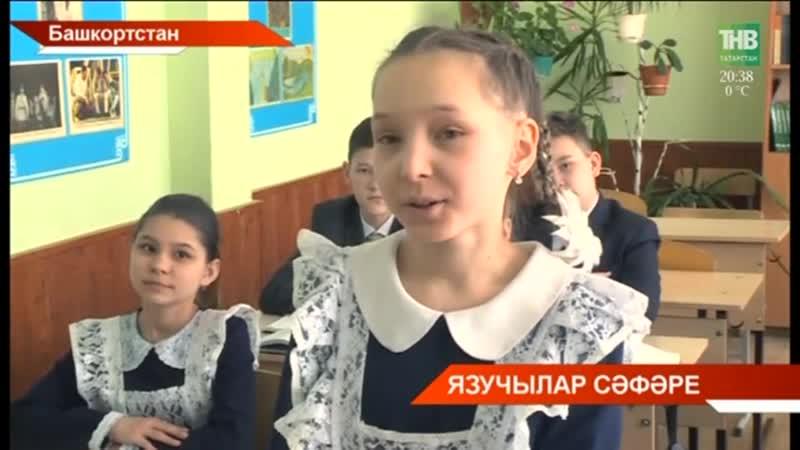 Язучылар Башкортстанда татар балалары белән аралашты | ТНВ