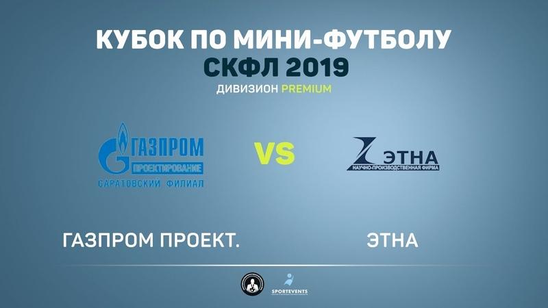 Газпром проектирование - ЭТНА - 7:1 (4:0)