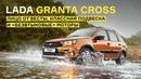 Брать Гранту Кросс или копить на Весту Новая Lada GRANTA CROSS тест и обзор