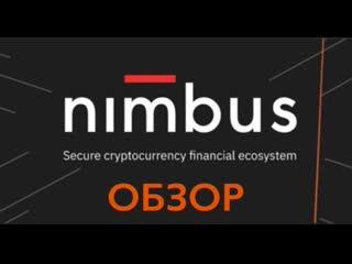 Nimbus platform обзор и независимый отзыв nimbus core