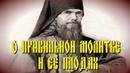 О правильной молитве и её плодах - Свт. Феофан Затворник