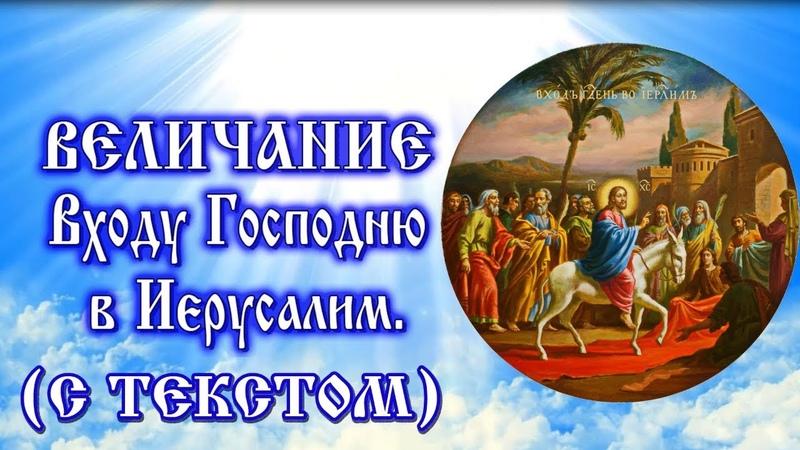 Величание Входу Господню в Иерусалим (аудио молитва с текстом и иконами)