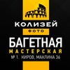 Багетная мастерская №1 Колизей Киров