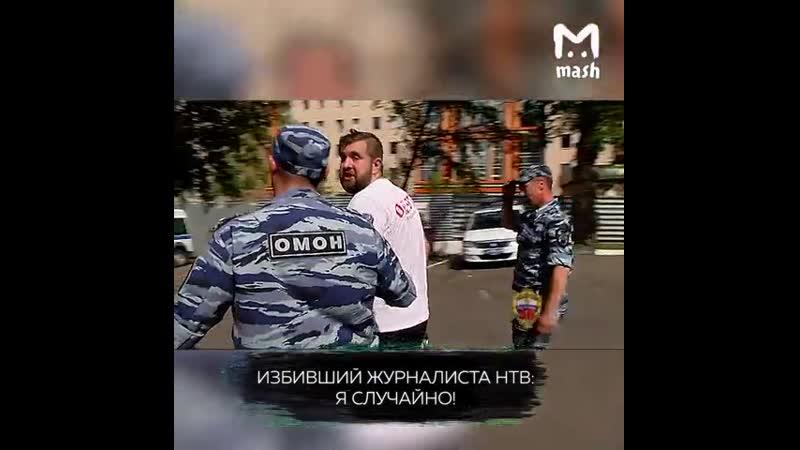 Избивший журналиста НТВ ВДВшник