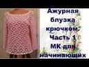 Ажурная блузка крючком.МК для начинающих.Часть1.Openwork blouse crochet.MK for primer.Part1