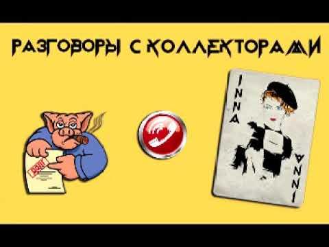 Инна Гагарина. Подборка №54 |Коллекторы |Банки |МФО| Антиколлекторы |