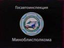Фрагмент рекламного блока НТВ Беларусь, 200х