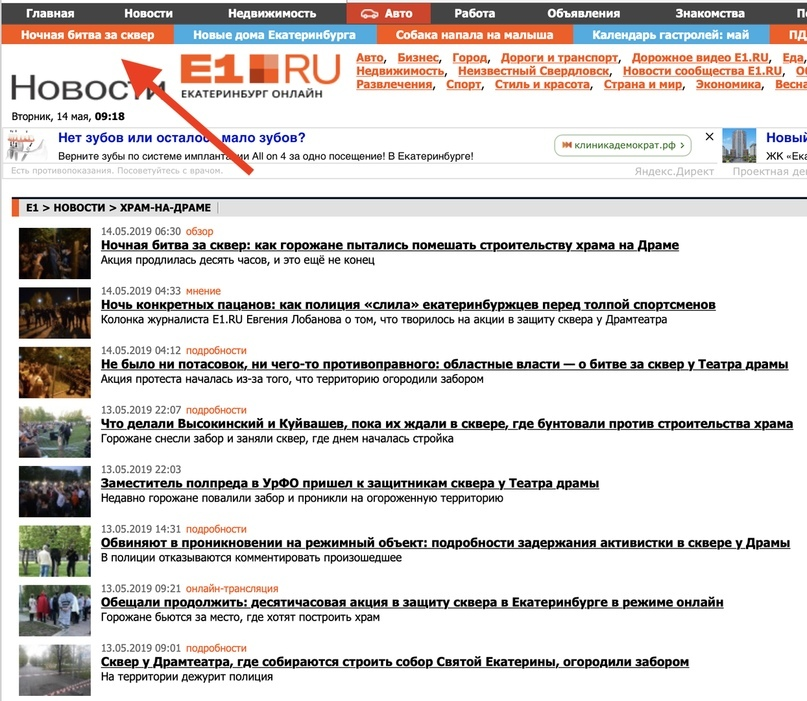 Екатеринбургский недомайдан: одураченные люди по обе стороны забора.