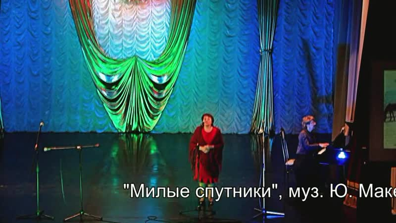 Милые спутники муз Ю Макеева ст М Цветаевой исп Г Громова ак т Л Вересова