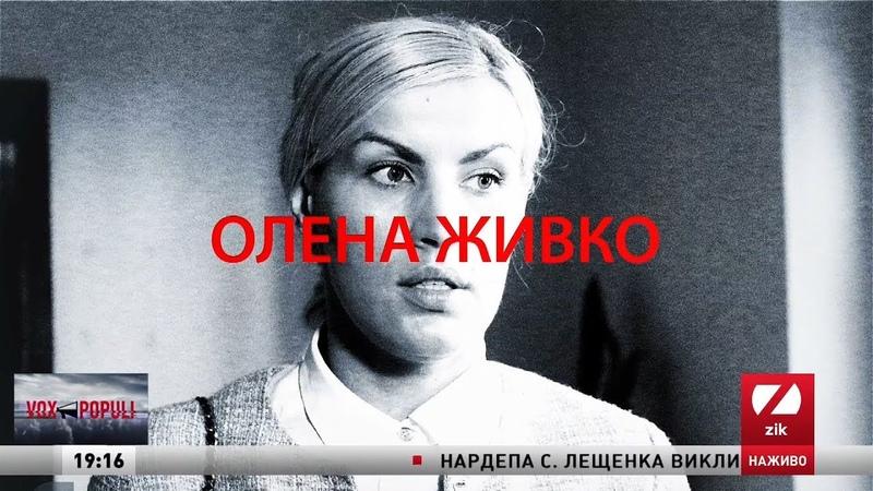 Олена Живко, голова ГО Обєднання добровольців, у програмі Vox Populi