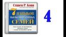 Стивен Кови - 7 Навыков высокоэффективных семей. 04 - Обсуждение материала этой главы с детьми
