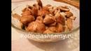 Обалденные маринованные шампиньоны - быстро и вкусно!