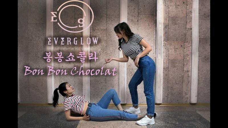 MIXTEN EVERGLOW 에버글로우 봉봉쇼콜라 Bon Bon Chocolat Dance Cover