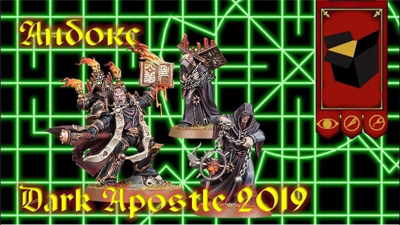 Мастерская Эпизод№71 - Анбокс Chaos Dark Apostle(2019)