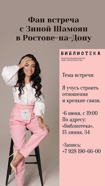 Ростов-на-Дону ⠀