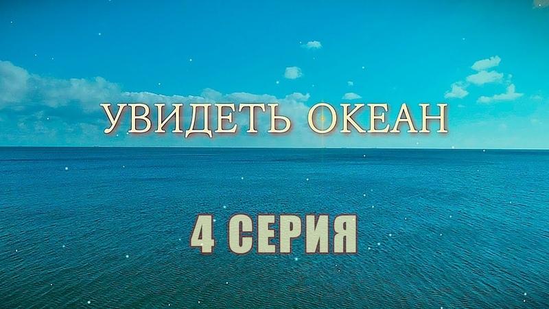 Увидеть океан | 4 серия | Интер