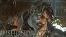 Dishonored 2 44 - Финальная встреча с Далилой | Хорошая концовка