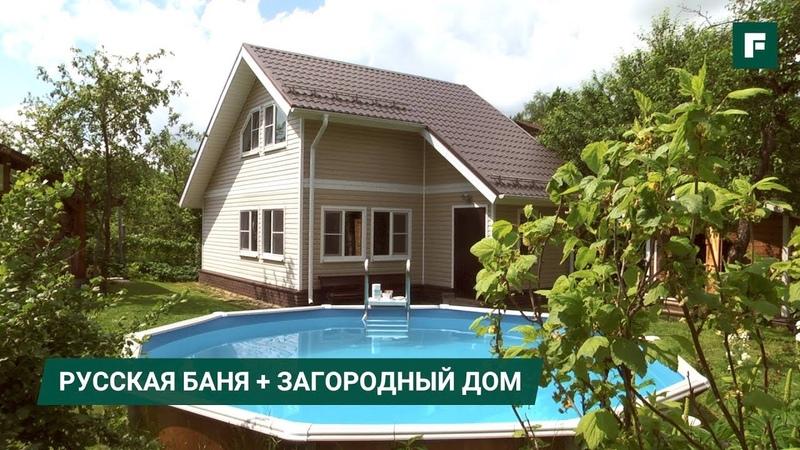 Дом-баня для большой семьи. Своими руками FORUMHOUSE