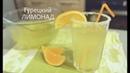 Турецкий Лимонад самый вкусный рецепт лимонада Limonata