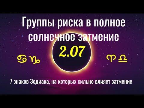 Группы риска в полное солнечное затмение 2.07 в знаке Рака