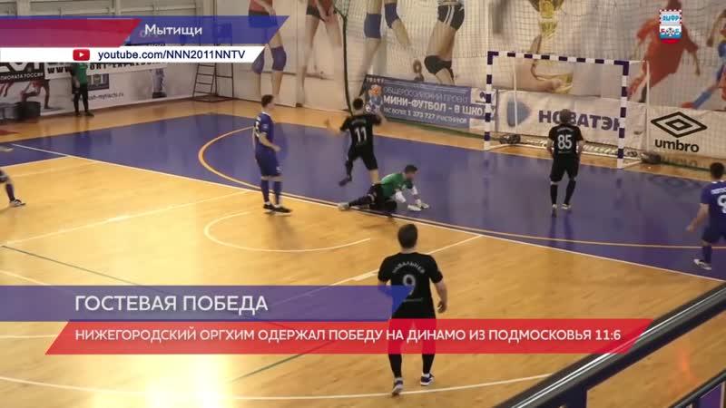 Мини-футбольный клуб Оргхим одержал победу на Динамо 116