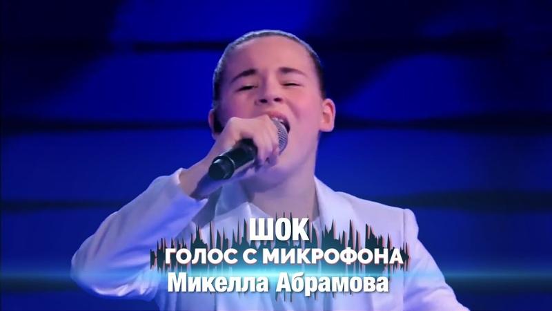 Голос с микрофона Микеллы Абрамовой! (Как на самом деле поет дочь Алсу Голый Голос)